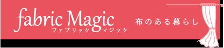 布のある暮らし ファブリックマジック